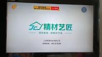 精材艺匠(山东卫视)