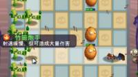 植物大战僵尸3中文版03:竹筒炮手一炮一个僵尸