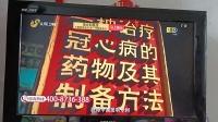 益安宁丸(山东卫视)