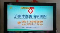 济南中医癫痫病医院(山东卫视)