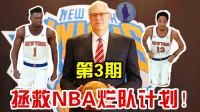 【布鲁】NBA2K20拯救烂队计划:三方交易!尼克斯五人大操作!锡安加盟!