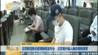 北京新冠肺炎疫情新闻发布会:北京境外输入确诊病例清零