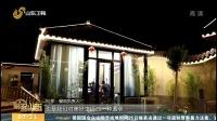淄博:盘活闲置院落 丰富夜间经济业态
