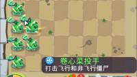 植物大战僵尸3中文版06:各种奇奇怪怪的僵尸登场