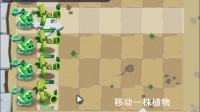 植物大战僵尸3中文版07:新植物松针射手和火龙草