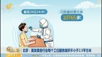 北京疫情防控发布会:新发地牛羊肉综合交易大厅14例确诊
