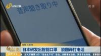 日本研发出智能口罩 能翻译打电话