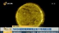 NASA延时视频展现过去十年间的太阳