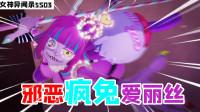 女神异闻录5S03:少女偶像学生时代被霸凌,心灵扭曲成邪恶疯兔!