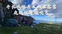开长城炮去冰山梁露营小记,夜晚连帐篷都被吹飞,下次一定要有个车顶帐篷