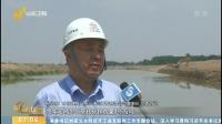 山东:小清河完成防洪综合治理 防洪标准提高到50年一遇