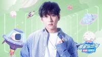 【明星与少年】韩宇get水冰月同款刘海