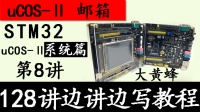 STM32视频教程大黄蜂系统篇(uCOS-Ⅱ) 1.8 uCOS-Ⅱ 邮箱--刘洋边讲边写