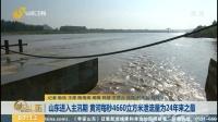 山东进入主汛期 黄河每秒4660立方米泄流量为24年来之最