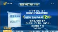 国家卫健委:28日新增新冠肺炎确诊病例12例