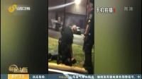 又一起!美警察对非洲裔暴力执法视频曝光