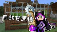 1.16【极限生存】自动化甘蔗机完工! ! ! 居然还用不到!