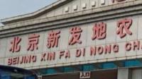 北京新发地市场两名保洁员确诊