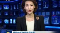 香港特区行政长官欢迎全国人大常委会通过香港国安法