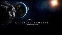 IMAX原创科普片《小行星猎人》首发预告