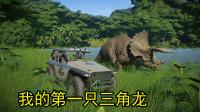 侏罗纪世界01:我的第一只三角龙,开车量一下,身长有6米