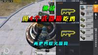 和平精英:挑战只用武器箱吃鸡,获得2把四联火箭筒,火力超强!