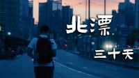 挑战在北京一个月把一千变成一万!他可以成功吗?