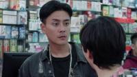 战毒 13 国语 预告 韦俊轩在药店被阿珍认出来,韦俊轩担心自己露馅了