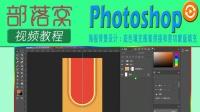 ps海报背景设计视频:底色填充图案拼接和剪切蒙版填充