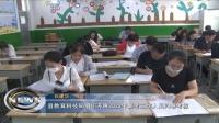 县教育科技局组织开展2020年高考工作人员问卷考核