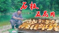深山绿水旁,烤肉石板上,一人独享3斤,生活如此惬意
