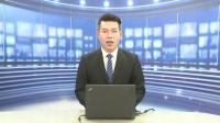 本地资讯:2020年6月30日洪湖新闻