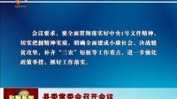 本地资讯:县委常委会召开会议