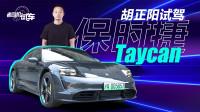 零百2.8秒 属于未来的电动超跑 试驾保时捷Taycan Turbo S