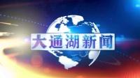 大通湖新闻——2020.06.30