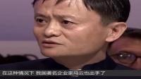 """华为才不是孤军奋战!马云终于放出""""大招"""",美科技界猝不及防!"""