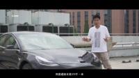 2020深度试驾 国产特斯拉Tesla Model 3长续航版电动 车