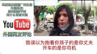 老外看中国:印度媳妇嫁到广州生活,外国网友:你和婆婆平时交流有障碍吗