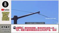 老外看中国大疆推最新商用无人机,外国网友:中国科技正在改变全球各行各业!