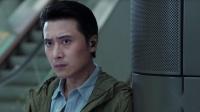 战毒 01 预告 马君到香港做毒品交易,程天带队到机场盯梢 国语