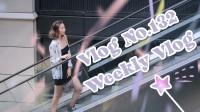【Miss沐夏】Vlog No.132 Weekly Vlog | 气泡美式简单做法|尝试鸡蛋灌饼|看乘风破浪的姐姐|日常生活