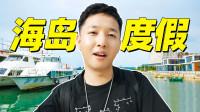 老撕鸡vlog43:包了一艘快艇带公司小伙伴去海岛度假,玩得太嗨啦