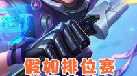 蓝少王者荣耀:假如排位赛英雄禁用被动,你知道最惨和最强的英雄是谁吗?