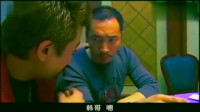 征服:金宝第一次见刘华强,好像面试,孙红雷太酷了啊!