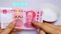 怎样辨别真假钞票?银行工作人员教我4个方法,比用验钞机还要准