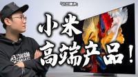 「小白测评」小米 大师 旗舰OLED电视体验 一万三什么体验~