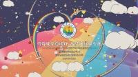 角美中心小学2019-2020学年第二学期闭学式暨美清奖学金颁发仪式