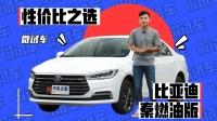 性价比之选 秦燃油版1.5L微试车
