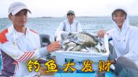 阿烽三人出海撞上鱼窝,新鲜海鱼又贵又难买,爆了一箱发财了