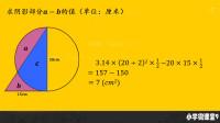 小学数学几何题,没有思路,一经点拨恍然大悟,原来这样简单
